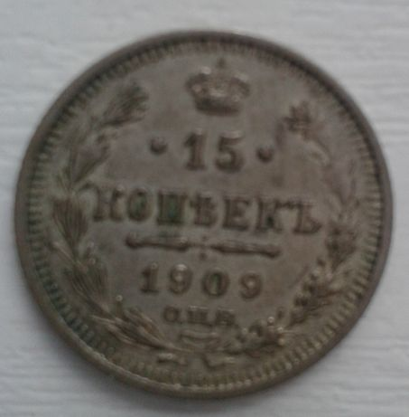 15 kopiejek 1909