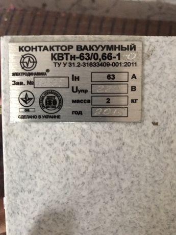 Вакуумный контактор 160А, 63А, 220В