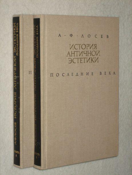 Лосев А. Ф. История античной эстетики Последние века. 2 тома