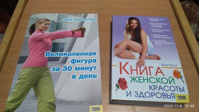 Книги для краси і здоров'я