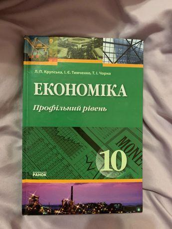 Економіка 10 клас Профільний рівень Крупська, Тимченко, Чорна