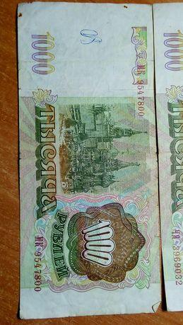 1000 рублей 1993 .2—шт