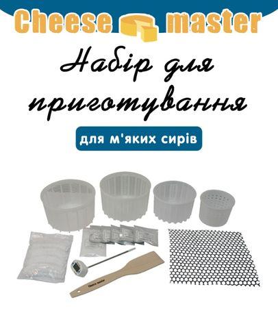 Набор для приготовления мягких сыров с заквасками и ферментом