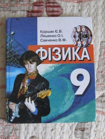 Учебник по физике 9 класс
