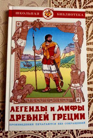"""Детская книга """"Легенды и мифы древней Греции"""""""