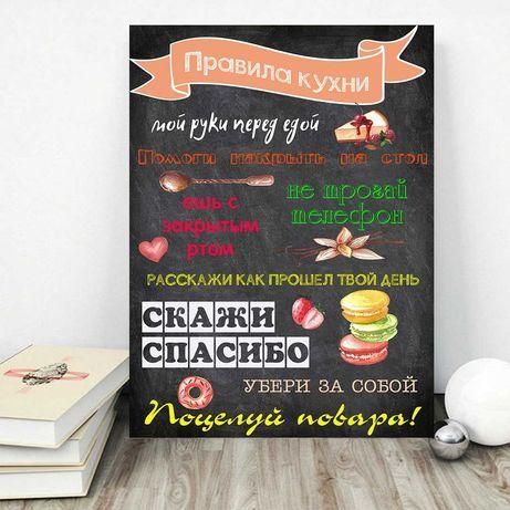 Постеры для дома, постер для декора, правила кухни, правила семьи