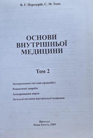 Підручник Передерій/Ткач «Основи внутрішньої медицини» Том 2