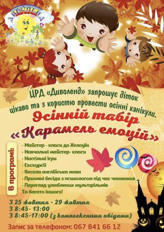 Табір осінній 25-29 жовтея