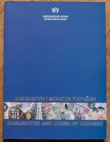 Банкноти і монети України № 9 (2004)