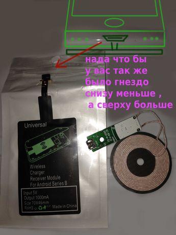 Беспроводное зарядное устройство + приемник