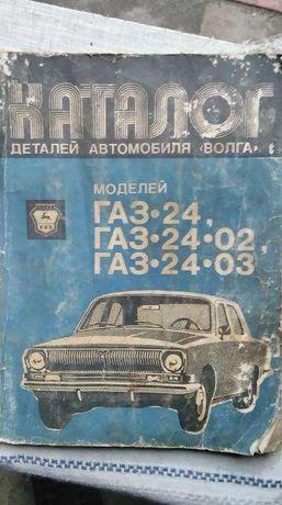 каталог запчастей газ 24 Волга