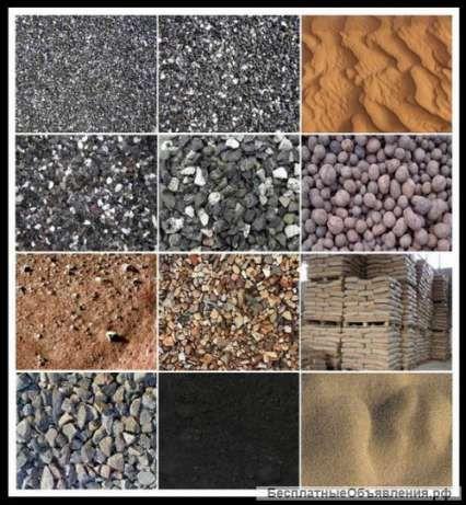 Песок, отсев, щебень (доставка камазом)