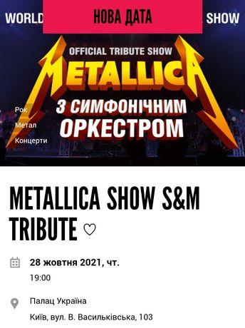 Білети на концерт Metallica Show S&M Tribute