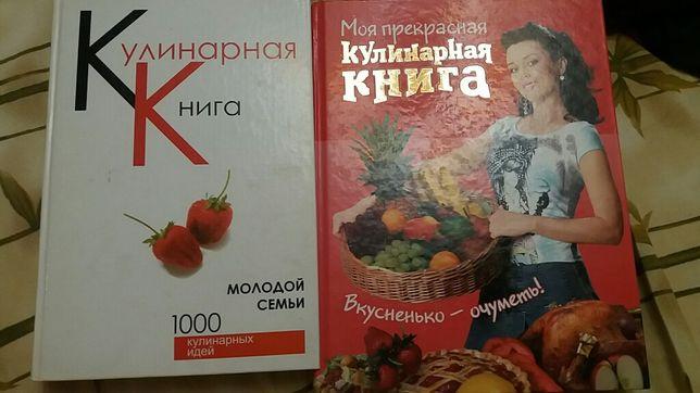 2 кулинарные книги рецепты твердый переплет.