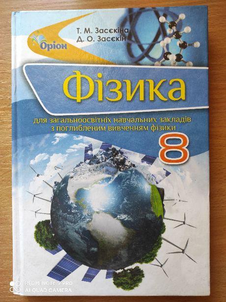 Підручник Фізика 8 клас / Т.М. Засєкіна, Д.О. Засєкін