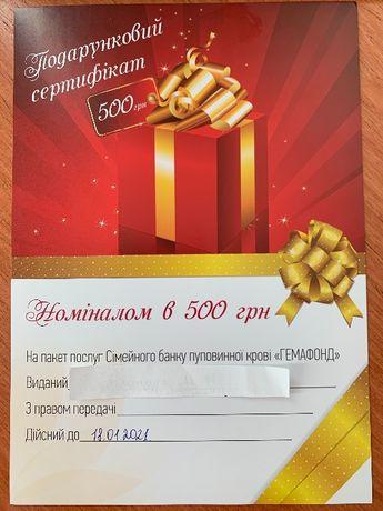 Сертифікат на 500 грн на кріозбереження пуповинноі крові Гемафонд