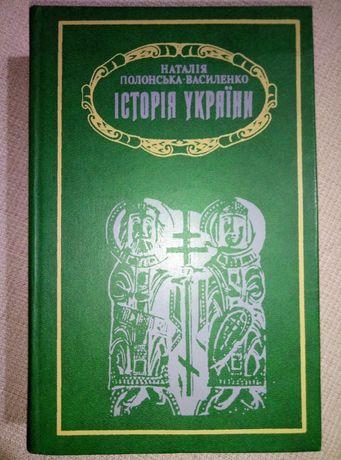 Полонська-Василенко. Історія України. Т.1