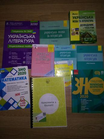 Література для підготовки до ЗНО (українська, математика, біологія)