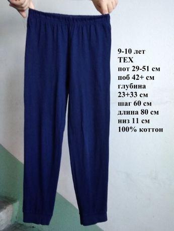 9-10 лет Стильные базовые синие спортивные штаны брюки хлопок трикотаж
