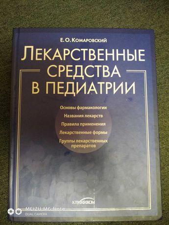 Книга Е.О Комаровского