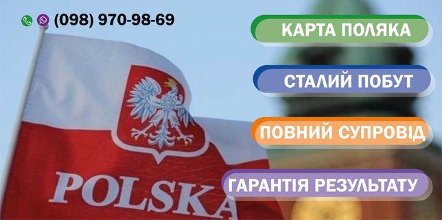 Карта Поляка! Сталий Побут!