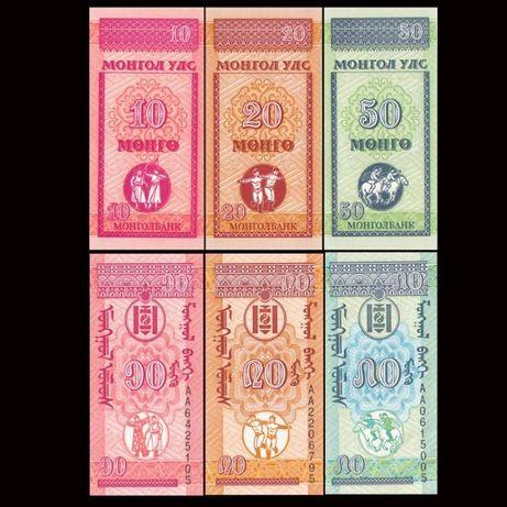 Mongolia Монголия - 10 + 20 + 50 Mongo 1993 UNC Р-49-50-51-3шт