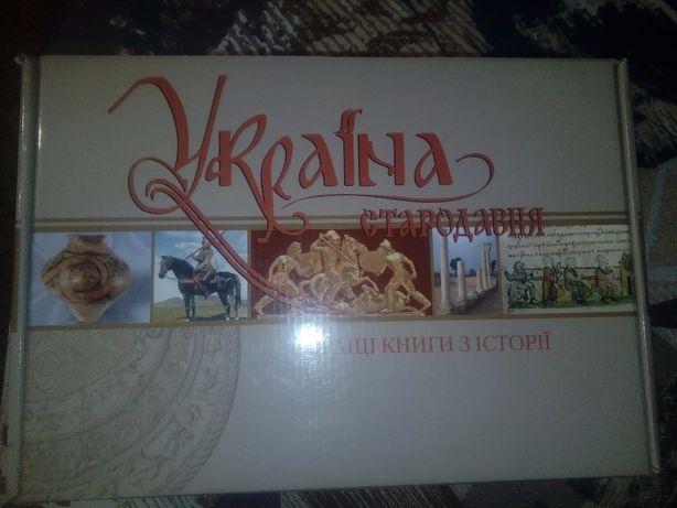 Продам подарочный комплект книг Україна стародавня,из 5 книг