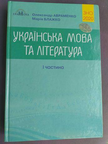 ЗНО украинский язык и литература 2020.
