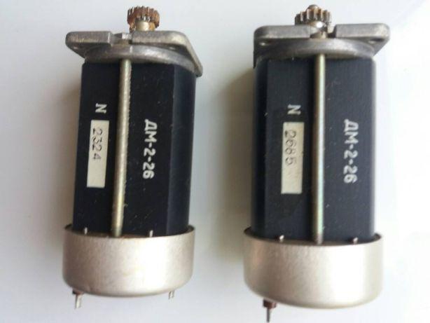 Электродвигатель ДМ-2-26