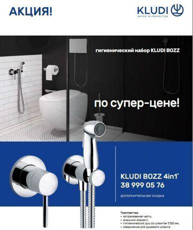 Набор Kludi Bozz 389990576 скрытый монтаж гигиенический душ смеситель