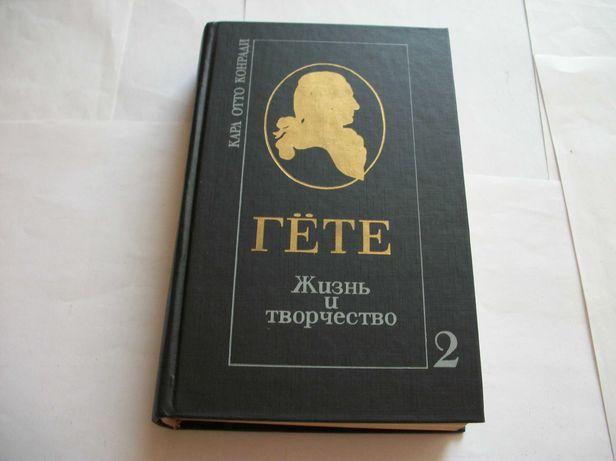 Книги Гете, Ф. Купер, У.Теккерей , В. Шишков, Угрюм Река
