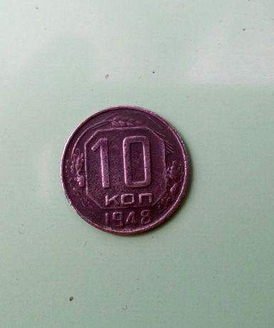 10 копеек 1948 года