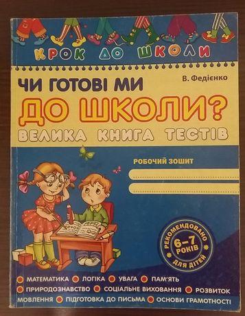 Книга тестів Чи готові ми до школи Федієнко