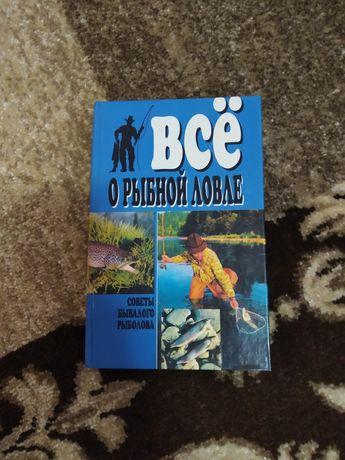 """""""Всё о рыбной ловле"""" книга о рыбалке"""