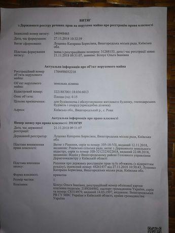 Продам земельный участок с.Ровы,Вышгородский район, Киевская область