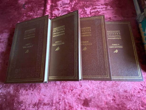 Н.М. Карамзин. История государства Российского в 4-х томах.