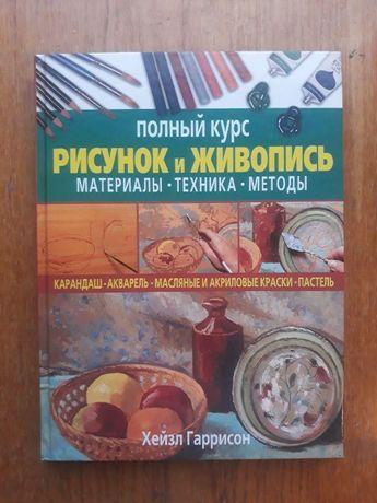 """Книга """"Рисунок и живопись. Полный курс"""". X.Гаррисон"""