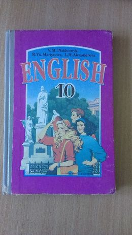 Учебник англ. языка (12 шт.), 10 класс СШ, Плахотник, 1998