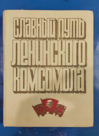 Славный путь ленинского комсомола