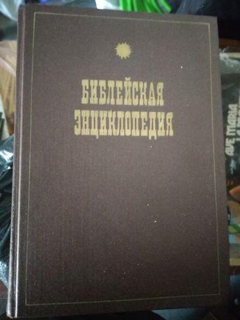 Библейская энциклопедия иллюстрированная архимандрит Никифор Бажанов