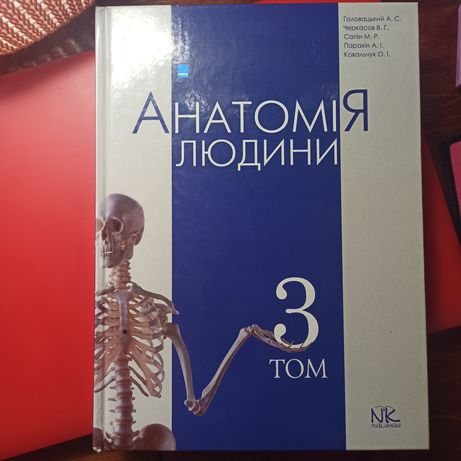 Анатомія людини 3 том Головацький А.С