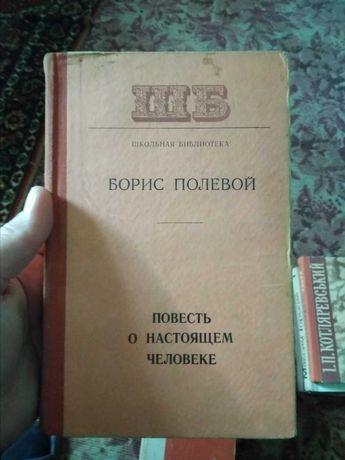 """Борис Полевой """"Повесть о настоящем человеке"""""""