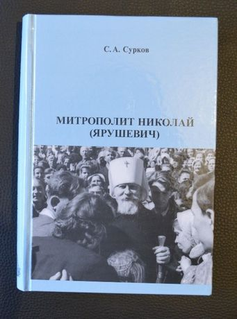 Митрополит Николай (Ярушевич). Православие. История.