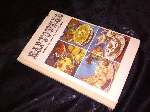 """Книга """"Картофель: вкусно, питательно, разнообразно"""" 1976год"""