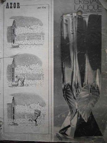 Журнал АZOR Франция 60-70х годов