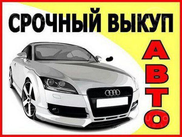 Срочный выкуп вашего автомобиля в любом состоянии с любыми проблемами