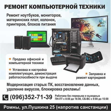 Ремонт компьютеров - Ромны