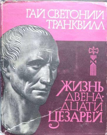 Гай Светоний Транквилл Жизнь 12 цезарей. Литературные памятники