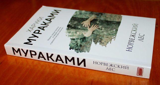 "Книги ""Норвежский лес"", Мураками"