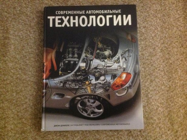 Автокнига Современные автомобильные технологии Аст - 2003г.